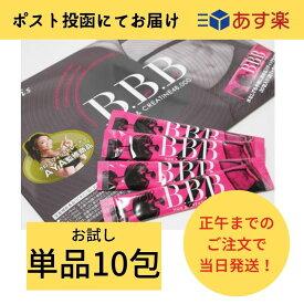 【あす楽】お試し10本セット! トリプルビー BBB 10包 ダイエット サプリ // 送料無料 ポスト投函にてお届け
