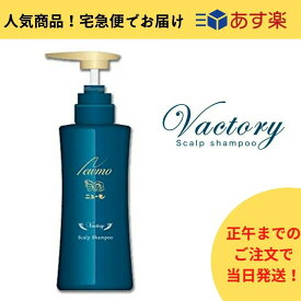 【あす楽】ニューモシャンプー 育毛シャンプー 280ml newmo Vactory(ヴァクトリー)送料無料