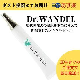 【あす楽】愛犬用デンタルケアジェル Dr.wandel ドクターワンデル 30g (1ヶ月分) re:beaute リボーテ
