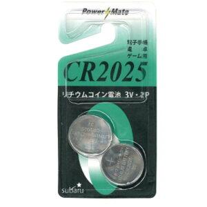 パワーメイト リチウムコイン電池(CR2025・2P)【10個セット】 275-19topseller
