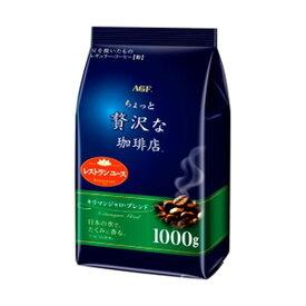 (まとめ)AGF マキシム ちょっと贅沢な珈琲店 キリマンジャロブレンド 1袋(1kg)【×3セット】topseller