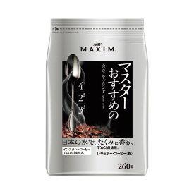 (まとめ) 味の素AGF マキシムマスタースペシャルブレンド260g【×10セット】topseller
