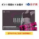 【あす楽 迅速お届け】トリプルビー BBB 30本入り ダイエット サプリ // 送料無料 ポスト投函にてお届け