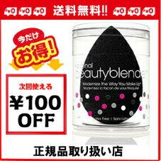 【送料無料】ビューティーブレンダー プロ ブラック 正規品 Beauty Blender Black メイクアップ スポンジ