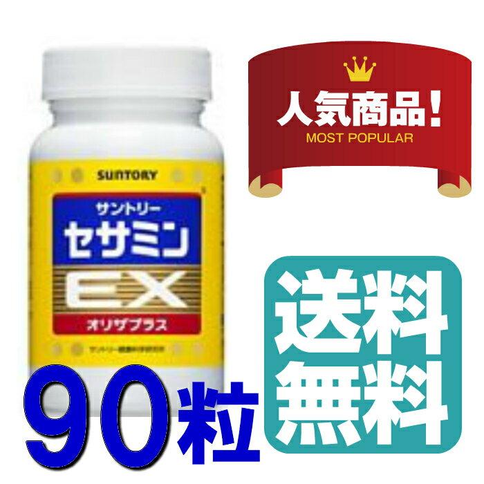 【送料無料】サントリー セサミンEX オリザプラス 90粒 ( 約30日分 ) サプリメント / サプリ / suntory / DHA / EPA / セサミンE