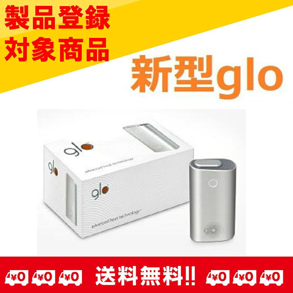 【新型グロー】glo グロー 電子タバコ スターターキット 本体 正規品 未登録商品