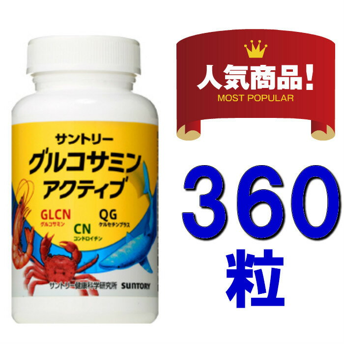 【送料無料】サントリー グルコサミンアクティブ 360粒 ( 約60日分 ) グルコサミン塩酸塩 コンドロイチン硫酸 / サプリ / suntory / EPA / セサミンE /コンドロイチン【180粒瓶×2個でのお届け】