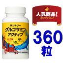 【送料無料】サントリー グルコサミンアクティブ 360粒 ( 約60日分 ) グルコサミン塩酸塩 コンドロイチン硫酸 / サプ…