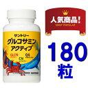 【送料無料】サントリー グルコサミンアクティブ 180粒 ( 約30日分 ) グルコサミン塩酸塩 コンドロイチン硫酸 / サプ…