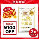 【在庫あり】【2袋】雑穀麹の生酵素 1袋(60粒入 約30日分)×2袋 ダイエット うるおいの里
