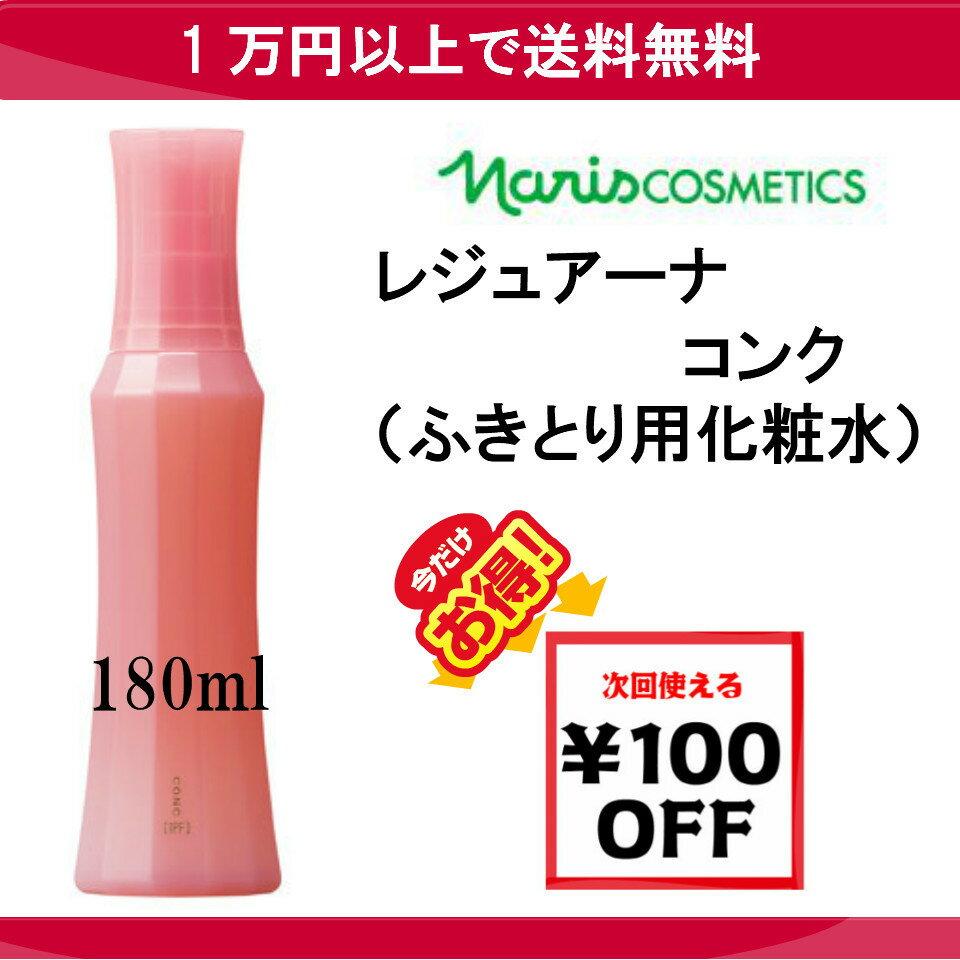 【ナリス化粧品】レジュアーナ コンク (ふきとり用化粧水) 180mL ナリス ナリス化粧品