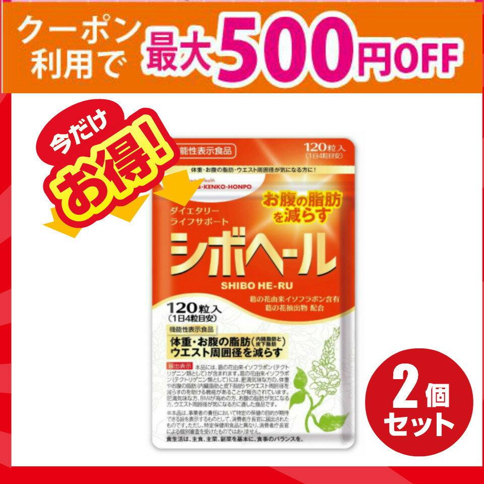 【送料無料】シボヘール 120粒×2 メール便(ポスト投函)送料無料!イソフラボン 脂肪 葛 機能性表示食品 サプリ