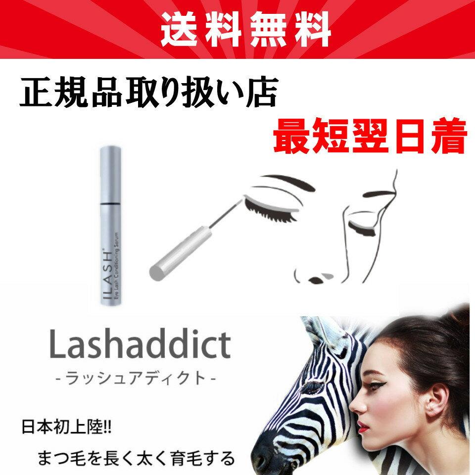 【送料無料】【1本】ラッシュアディクト アイラッシュ コンディショニング セラム 5ml (まつ毛美容液) -Lashaddict I LASH-