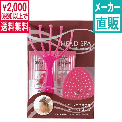 【母の日プレゼントに!】ヘッドスパハンドプロギフトセット【あす楽対応】【メーカー直販・正規品・日本製】ヘッドスパハンドプロ ヘッドラインタイプと洗髪時に便利なシャンプーブラシ+ローズの入浴剤がセットになってお得なサービスプライスに!