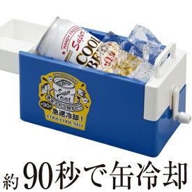 【2/28到着可】90秒でドリンク冷え冷え クール・クール・ネオ【正規品・日本製】BBQやキャンプなどアウトドアでもキンキンに冷えたビールを!氷をセットしてハンドルをたった90秒だけくるくる回せば冷えたドリンクの出来上がり