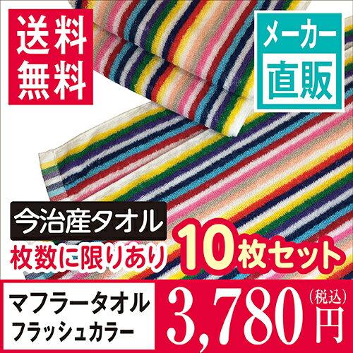 マフラータオル 10枚セット 日本製 超ロングサイズ マフラータオルフラッシュカラー おまとめ買い用