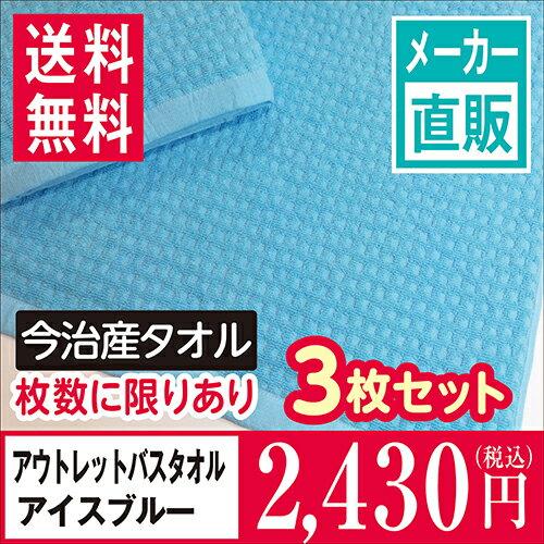 バスタオル 3枚セット 国産 今治製 アウトレットプライスで.バスタオル アイスブルーカラー