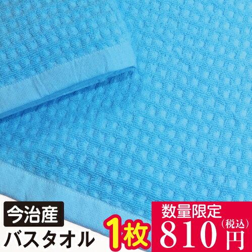 バスタオル ちゃんと普段使い出来る国産 今治製 バスタオルをアウトレットプライスで.バスタオル アイスブルーカラー