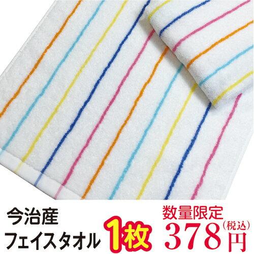 フェイスタオル 今治製 国産 日本製 残糸利用でアウトレットプライスに。フェイスタオル レインボーカラー