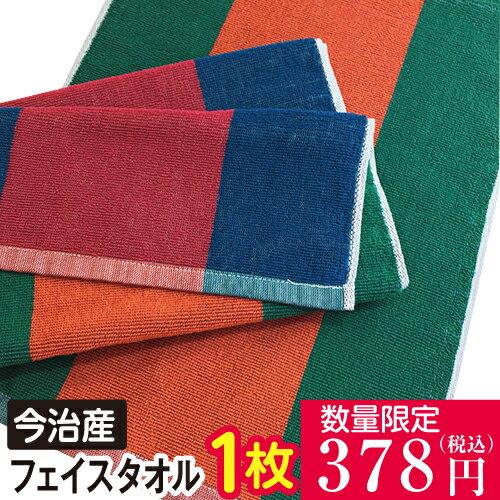 フェイスタオル 国産 日本製 今治製 残糸利用でアウトレットプライスに。サンドストライプ フェイスタオル
