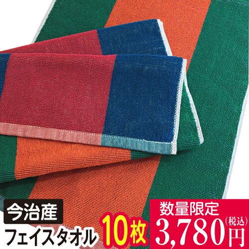 フェイスタオル 10枚セット 国産 日本製 今治製 残糸利用でアウトレットプライスに。フェイスタオル サンドストライプ