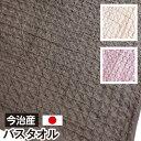 【あす楽対応】3枚で送料無料 ワッフル 今治製 超速乾 バスタオル 数量限定 日本製 ブラウン 国産 吸水性、乾燥の速さ…