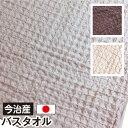 【あす楽対応】 3枚で送料無料 ワッフル 今治製 超速乾 バスタオル 数量限定 日本製 ピンク 国産 吸水性、乾燥の速さ…