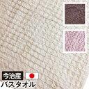 【あす楽対応】3枚で送料無料 ワッフル 今治製 超速乾 バスタオル 数量限定 日本製 ベージュ 国産 吸水性、乾燥の速さ…