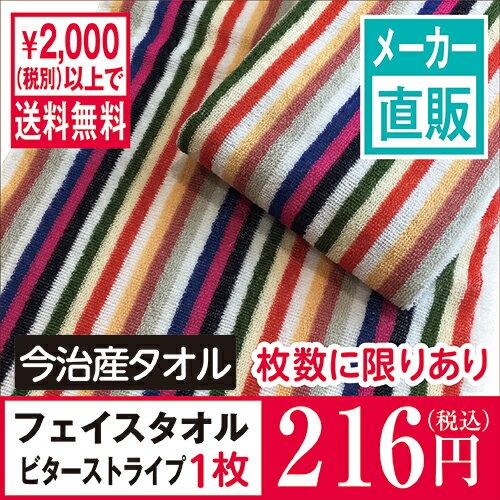 フェイスタオル 今治製 国産 エコな残糸フェイスタオル アウトレットプライス ビターストライプカラー 日本製