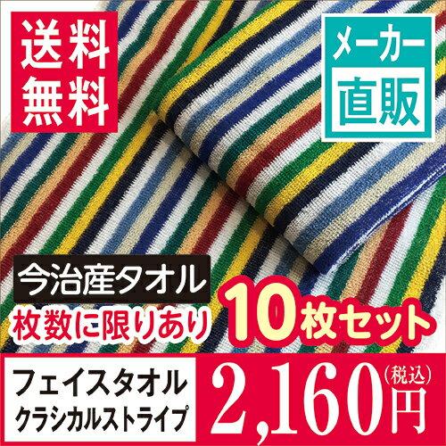 フェイスタオル10枚セット 今治製 国産 エコな残糸フェイスタオル アウトレットプライス クラシカルストライプカラー 日本製
