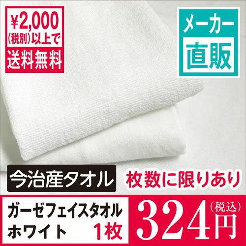 フェイスタオル 無地 白 日本製 国産 今治製 ガーゼフェイスタオル ホワイト ガーゼ フェイスタオル アウトレットプライスで。
