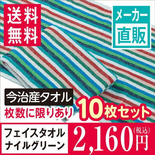 フェイスタオル 10枚セット日本製 国産 今治製 残糸利用でアウトレットプライスに。フェイスタオル ナイルグリーン まとめ買い用