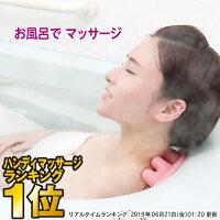 バスリラックススカプラ【メーカー直販・正規品・日本製】お風呂で、もたれるだけで肩と肩甲骨をグリグリ刺激!