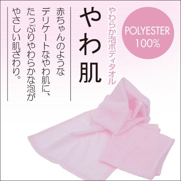 【メール便・送料150円】マーナ やわ肌タオル ボディタオル A942