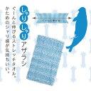 【メール便・送料150円】マーナ どうぶつタオル しゃりしゃりアザラシ ボディタオル B391