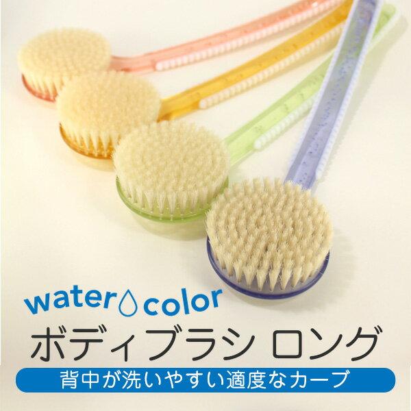 マーナ ウォーターカラーボディブラシ ロング B483 ボディーブラシ ブルー グリーン イエロー ピンク 豚毛 日本製 青 緑 黄色 長めの柄 すべりにくい