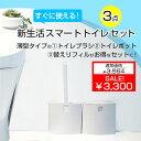 【SALE!】【送料無料】マーナ 新生活スマートトイレセット G115