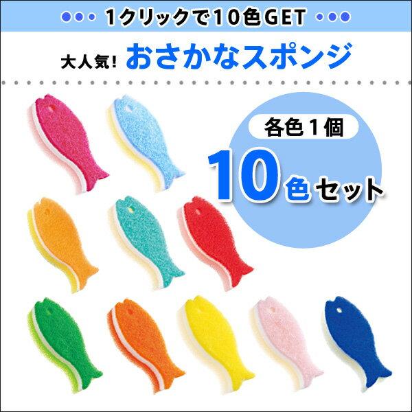 【送料無料】マーナ おさかなスポンジ10色セット キッチンスポンジ Q071
