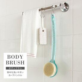 マーナ ボディブラシ B702柄付き お風呂 体洗い 背中