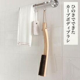 マーナ ひのきでできたカーブボディブラシ B704背中洗い 体洗い 柄付き 天然毛