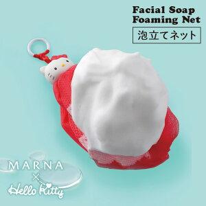 マーナ ハローキティ 泡立てネット B716フェイスウォッシュ 洗顔 ネット 泡だてネット 洗顔ネット 石鹸ネット
