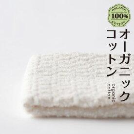 【メール便・送料150円】マーナ オーガニックコットンタオル ボディタオル B012