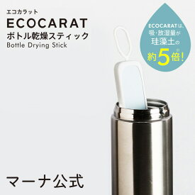 マーナ エコカラット ボトル乾燥スティック K687 珪藻土の約5倍の吸湿・放湿量 ECOCARAT LIXIL開発 MARNA ブルー ピンク ホワイト 白 水筒 ボトル タンブラー 乾燥 吸水 乾かす キッチン ドライ
