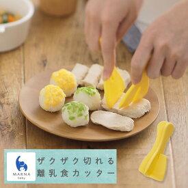 マーナ MARNA baby mbザクザク切れる離乳食カッター K729赤ちゃん 食事 外出 麺 うどん 肉 ハサミ