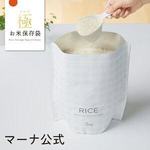マーナ 極お米保存袋 K737米櫃 米びつ ライスストッカー ライスボックス 米 ストッカー 3kg 保管 おしゃれ