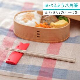 マーナ おべんとう八角箸 K741箸 お箸箱 ランチ お弁当 箸ケース おはし はしケース はし箱メール便
