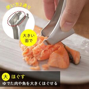 マーナほぐせるサラダチキントングK746/ほぐす/つまめる/つかめる//サラダチキン/ミニサイズ