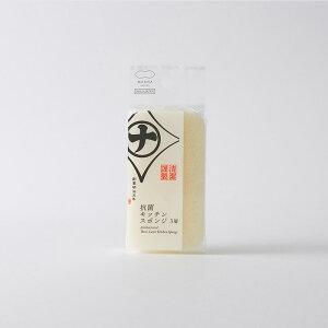 マーナ抗菌キッチンスポンジ3層K752/清潔謹製/食器用スポンジ/清潔/泡立ち/水切れ