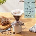 マーナ ドリッパー・マグセット K767Ready to コーヒー コーヒードリッパー コーヒーカップ