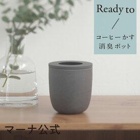 マーナ コーヒーかす消臭ポット K770 Ready to 臭い 珈琲 エコ 消臭 玄関 インテリア リサイクル 脱臭剤